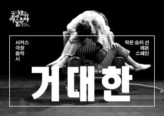 Corea del Sur -Festival de Seoul  y Festival GYLAF de Goyang- 2016
